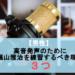【男性】高音発声のために福山雅治を練習するべき理由3つ