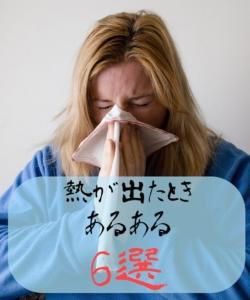 熱がでたときあるある