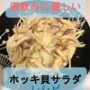 ホッキ貝サラダレシピ