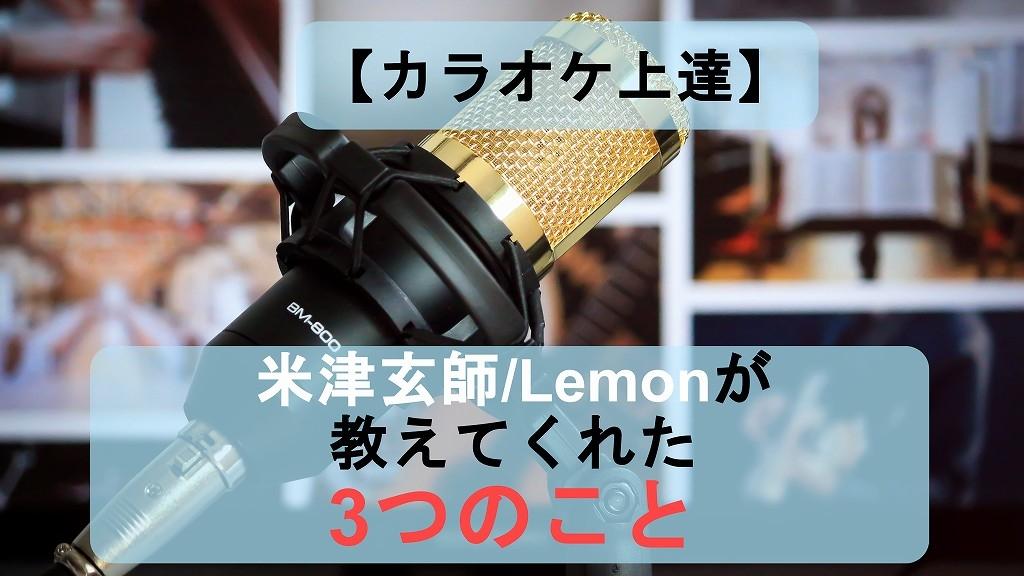 カラオケ上達 Lemon