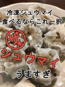 冷凍シュウマイ食べるならこれ一択。ザ★シュウマイがうますぎ