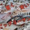 ビッグヨーサンは刺身が美味しい刺身のスーパーマーケット