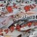 【神奈川県】刺身が旨くて安いスーパーは断然ビッグヨーサン【コスパ最強】