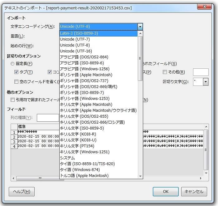 CSVファイル文字エンコーディングのプルダウンメニューを開いた状態