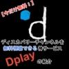 Dplayの紹介