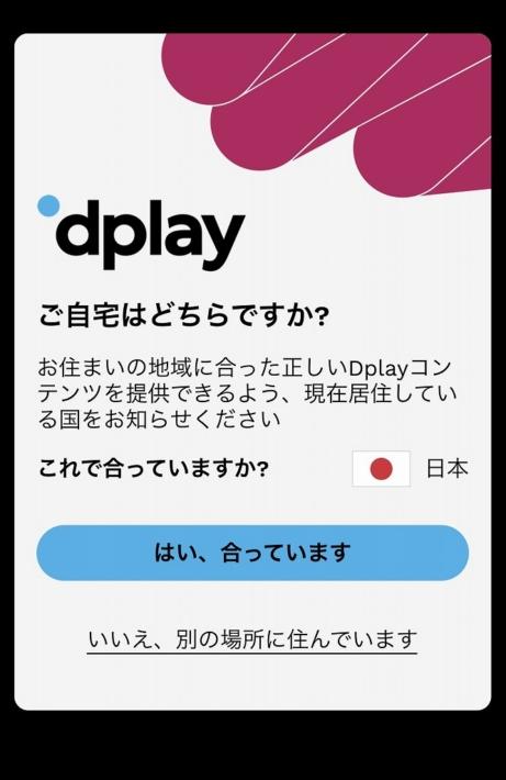 Dplay初回起動画面