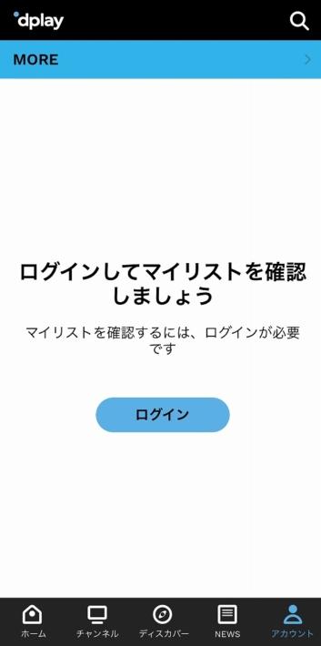 Dplayスマートフォンログイン画面