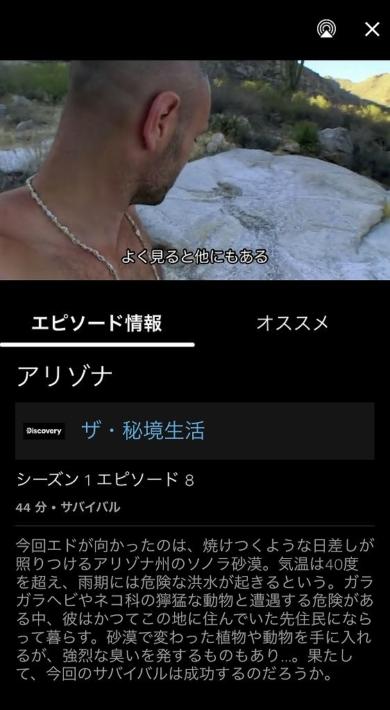 Dplay視聴画面