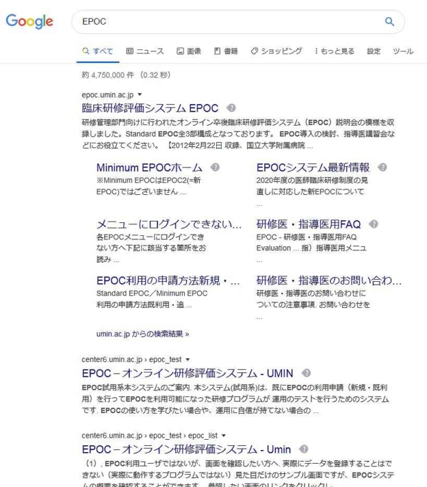 EPOC検索結果