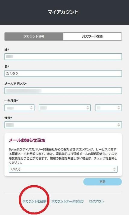 Dplay登録削除方法