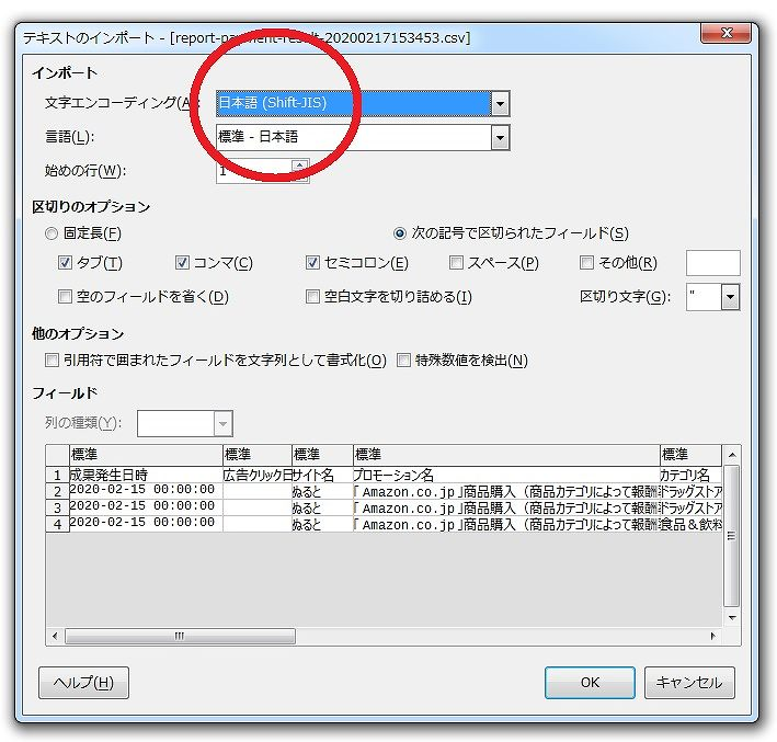 CSV文字エンコーディング選択画面で日本語を選択