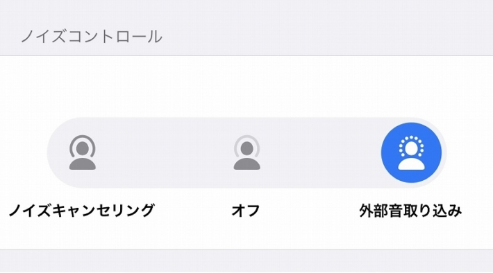 AirPodsProノイズキャンセリング画面